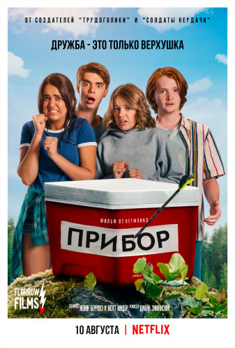 Прибор / The Package (2018) WEBRip 1080p