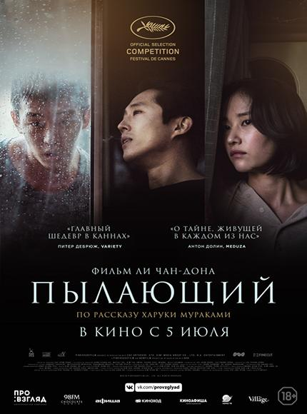 Пылающий / Burning (2018) WEB-DL 1080p