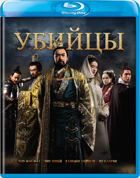 Ассасины / Убийцы / The Assassins / Tong que tai (2012) HDRip