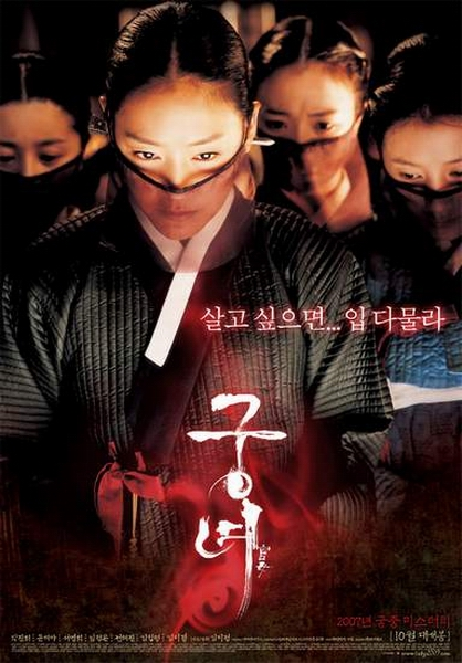 Дворцовые тени / Goongnyeo / Shadows of the palace (2007) DVDRip